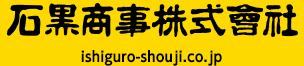 石黒商事株式会社